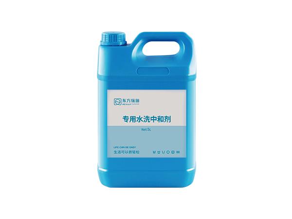 专用水洗中和剂