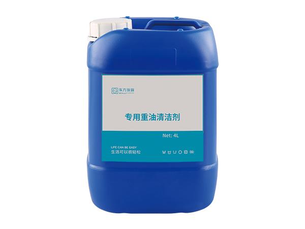 专用重油清洁剂