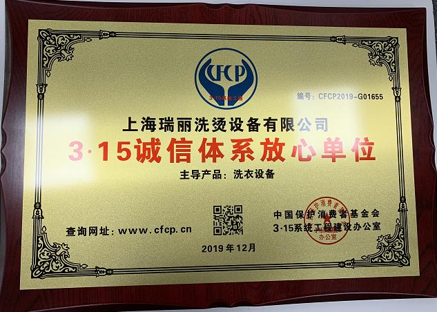 """<b>官宣:东方瑞俪荣获""""3.15诚信体系放心单位""""</b>"""