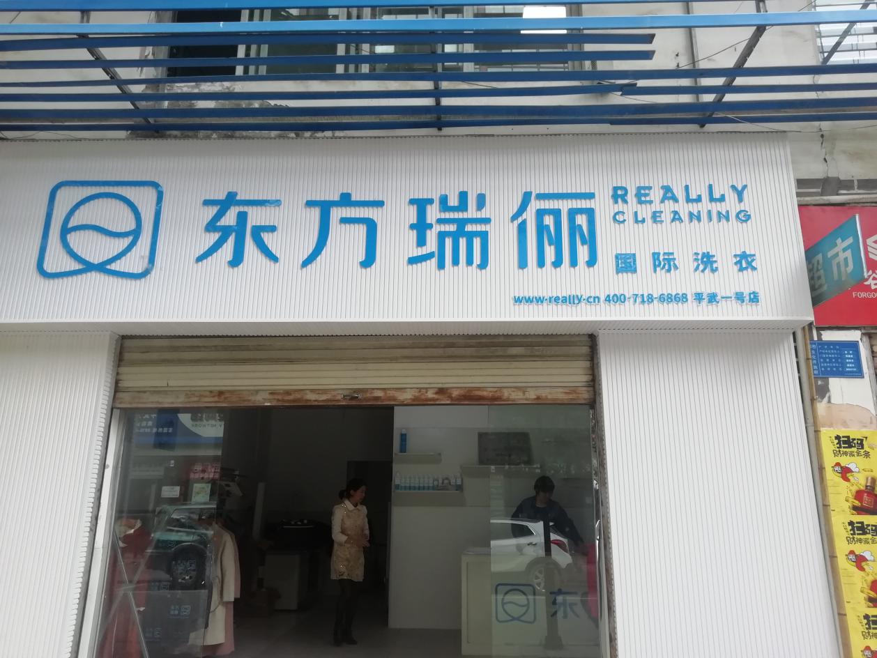 东方瑞俪干洗店加盟一般要准备多少钱?