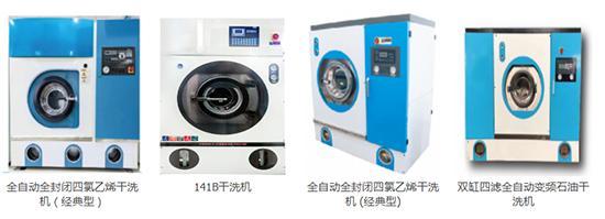 洗衣设备,东方瑞俪用实力掌握市场商机