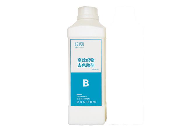 高效织物去色助剂 B