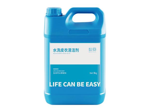 水洗皮衣清洁剂