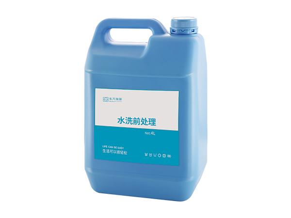水洗前处理剂