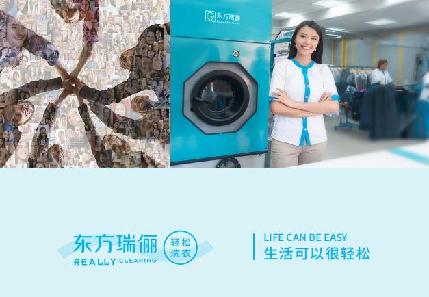 东方瑞俪国际洗衣加盟条件是什么?