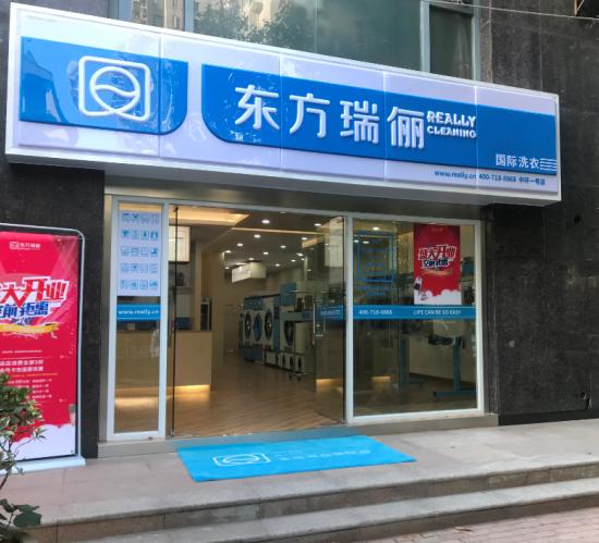 做东方瑞俪洗衣连锁生意,一家自带流量的干洗店