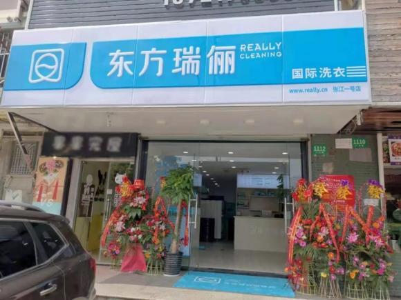 上海干洗店加盟品牌哪个好?东方瑞俪市场广阔销量足