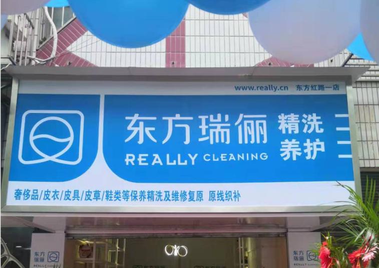 全国有多少家瑞俪国际洗衣连锁店?