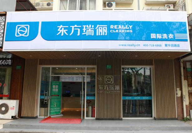 如何开一家小型洗衣店?加盟东方瑞俪任何类型的店铺都能轻松开。